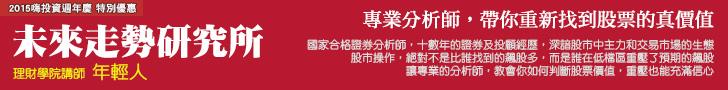 2015嗨投資週年慶,加入學院8折優惠!_07