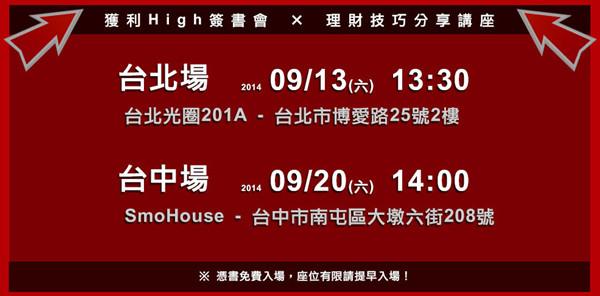 穩定獲利簽書會,理財技巧分享免費講座 - 9/13下午台北場