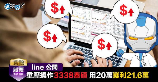 [line公開]重壓操作3338泰碩用20萬獲利21.6萬