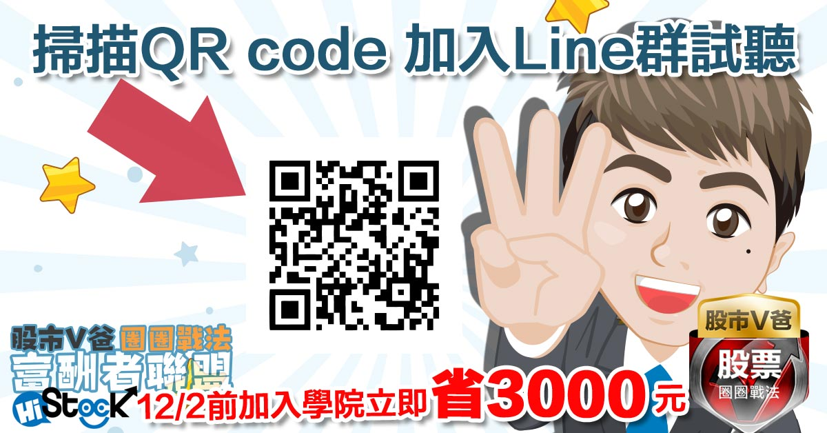 【股市富酬者聯盟學院活動+試聽LINE群組】