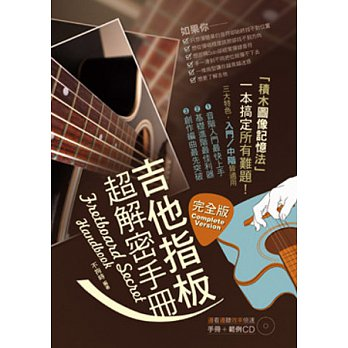 【贈書】《吉他指板超解密手冊》新書免費抽!想開始學吉他嗎?這本絕對是您入門的最佳武器!