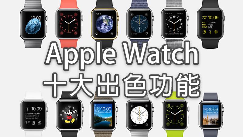 2015 蘋果發表會前暖身,Apple Watch 十大功能介紹!