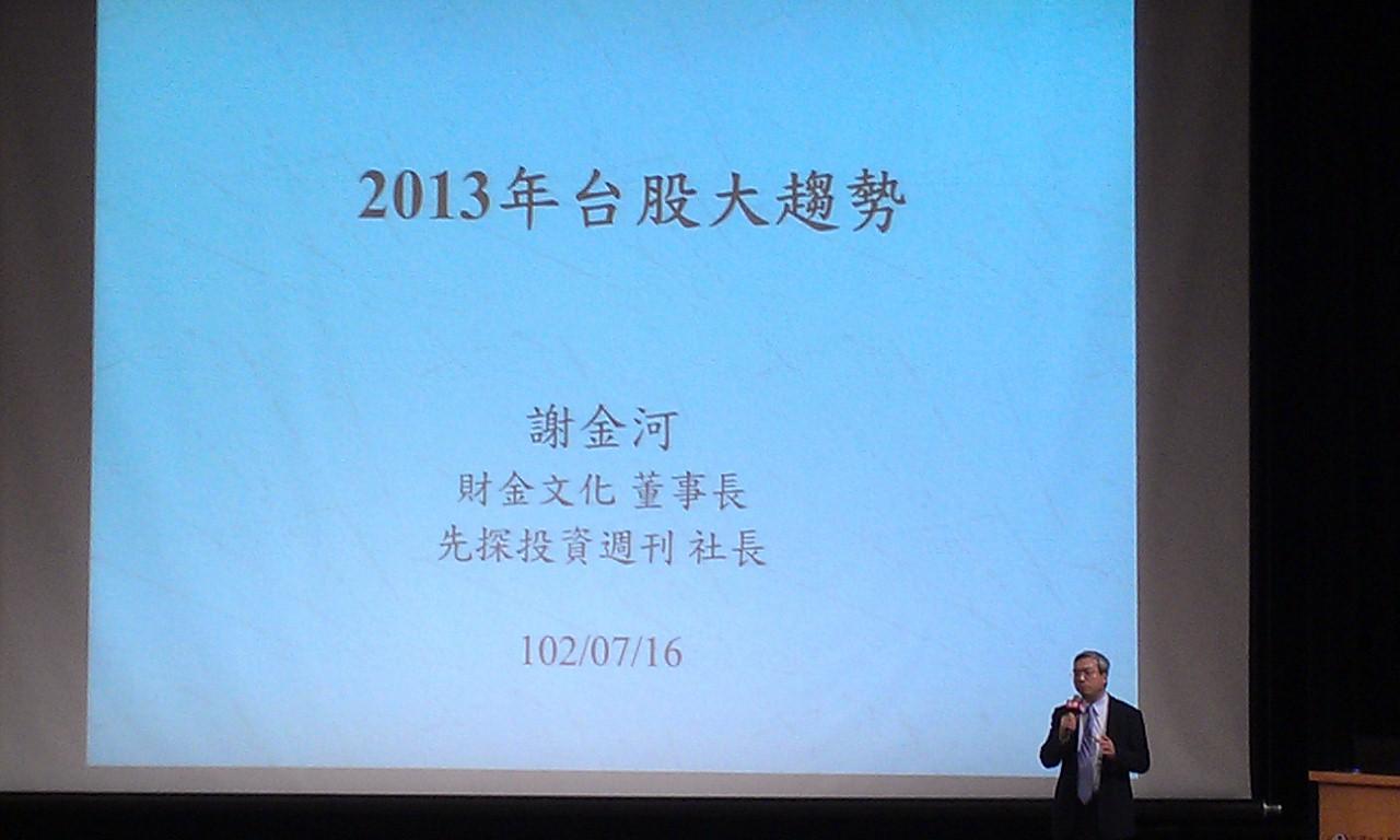 7/16 謝金河 台股下半年 演講圖片分享(1)勿追高個股