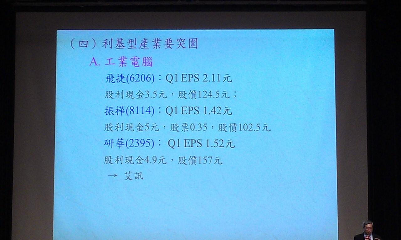 7/16 謝金河 台股下半年 演講圖片分享(2)可留意個股_02
