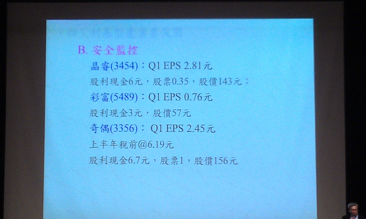 7/16 謝金河 台股下半年 演講圖片分享(2)可留意個股_03