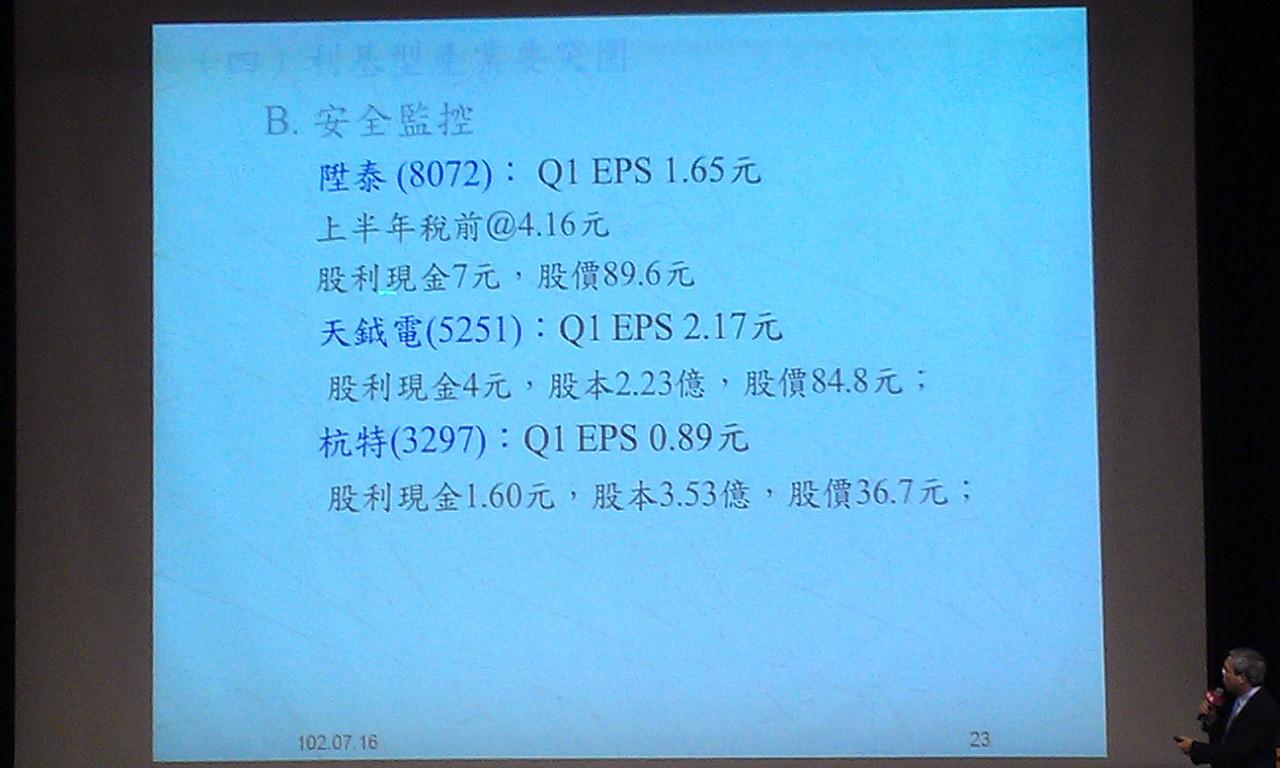 7/16 謝金河 台股下半年 演講圖片分享(2)可留意個股_04
