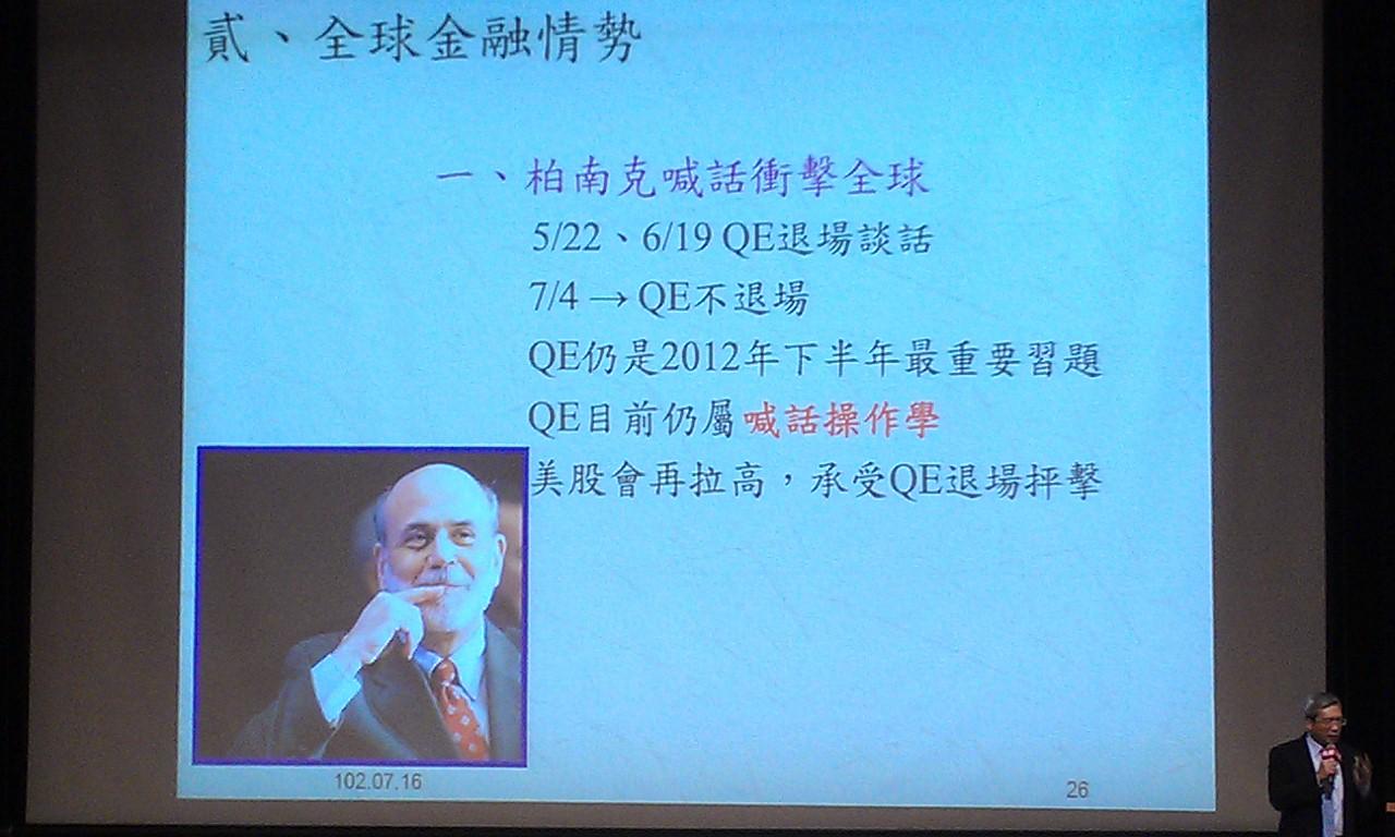 7/16 謝金河 台股下半年 演講圖片分享(3)全球金融