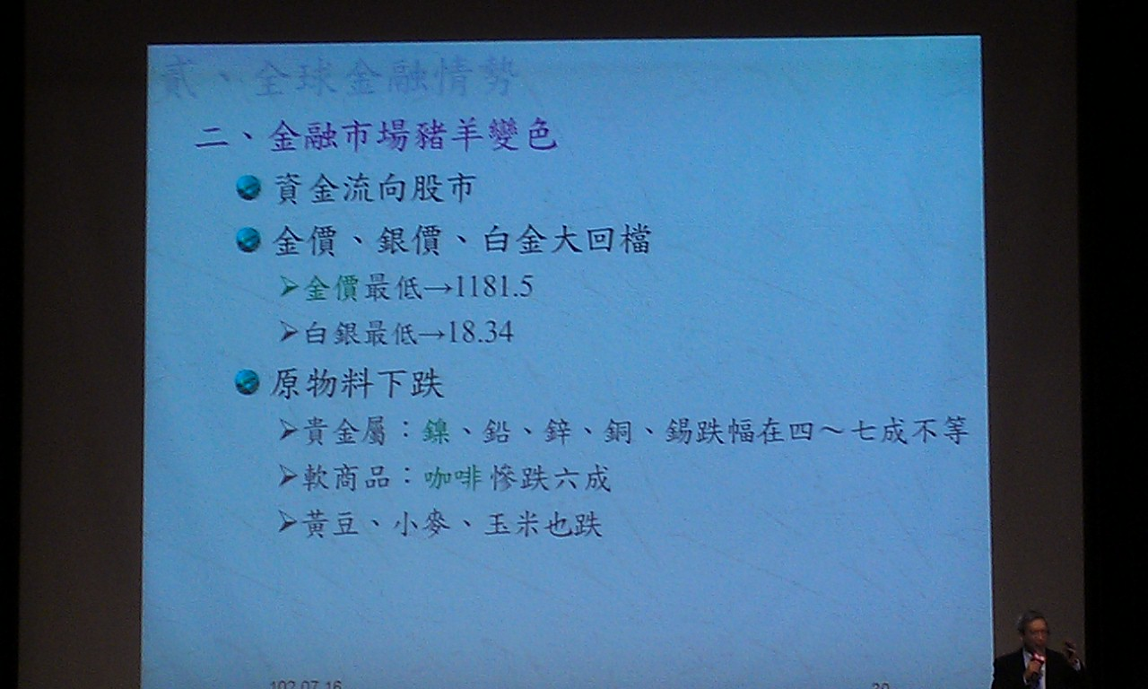 7/16 謝金河 台股下半年 演講圖片分享(3)全球金融_02