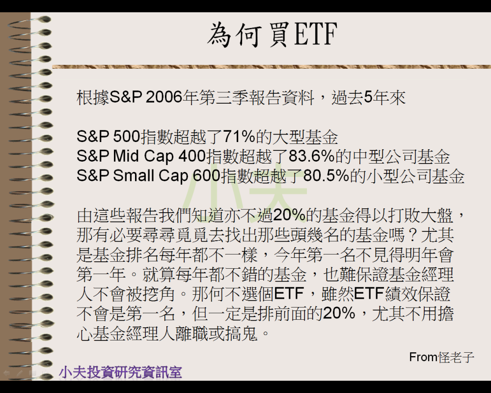 為何買ETF?