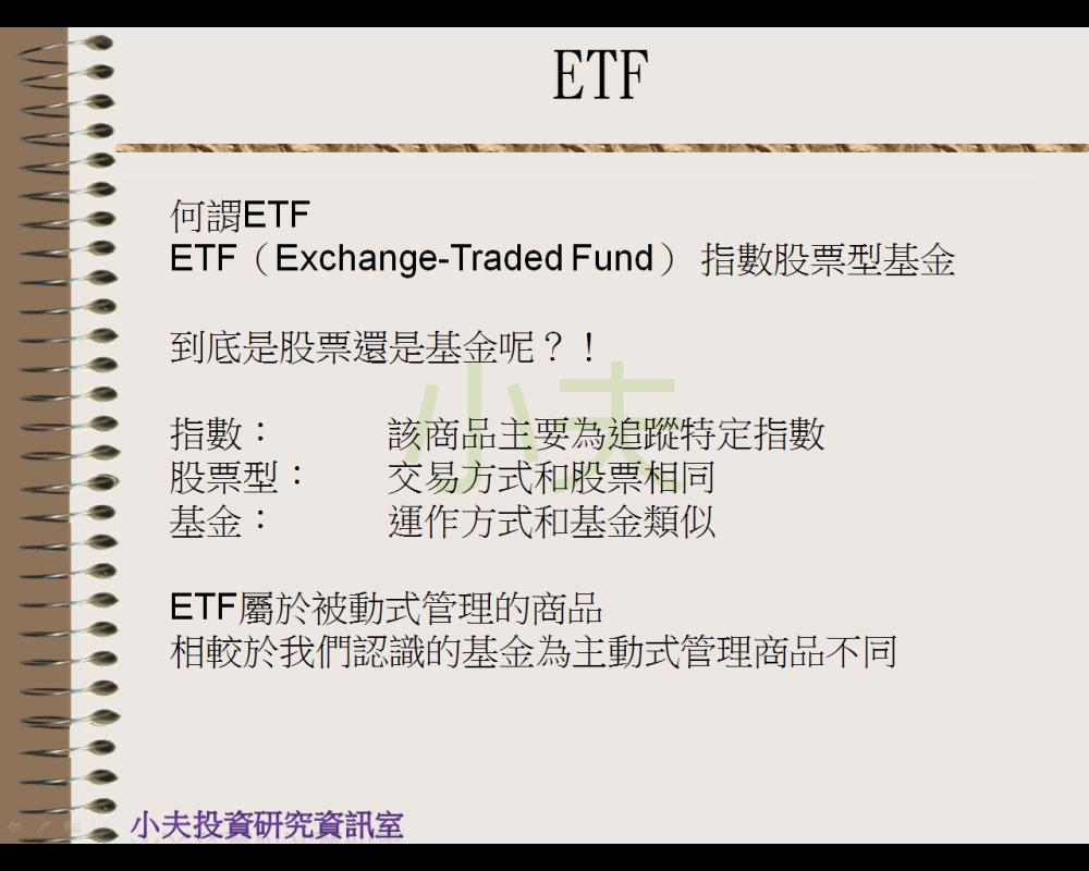 為何買ETF?_02