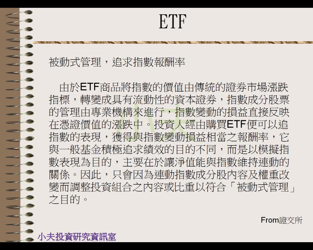 為何買ETF?_04