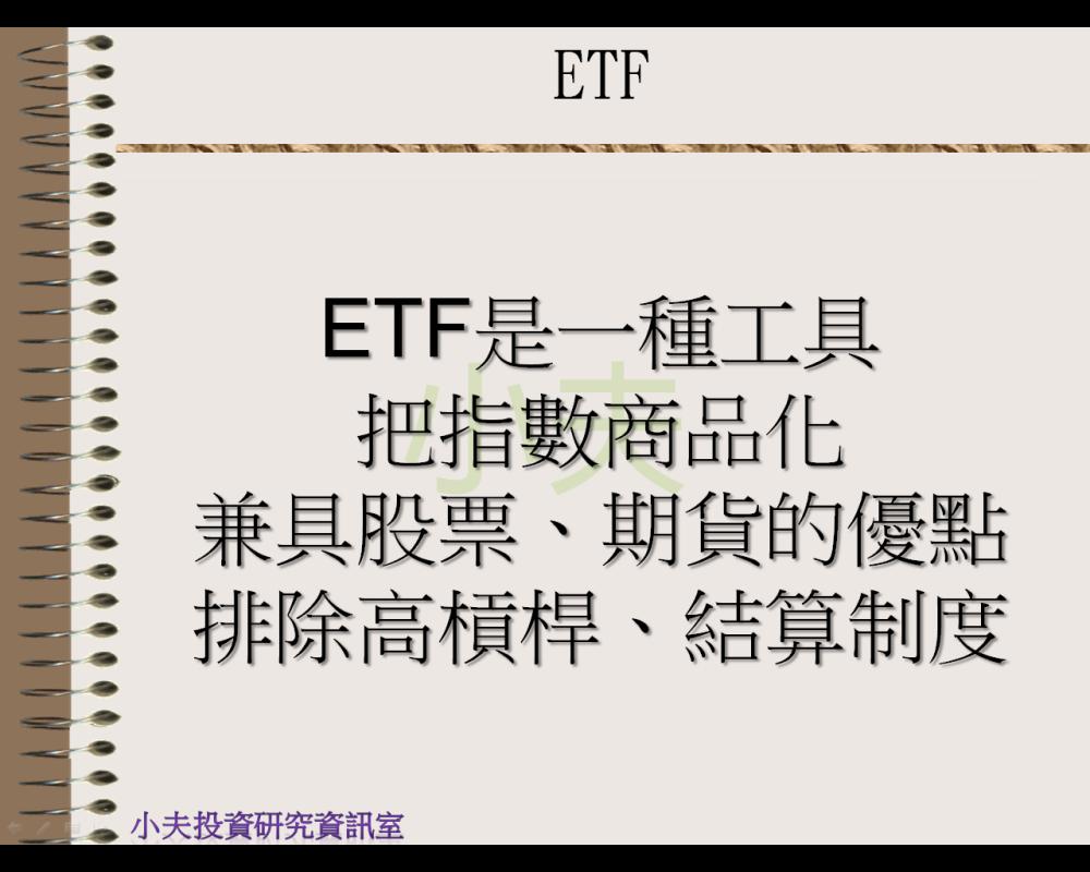 為何買ETF?_05