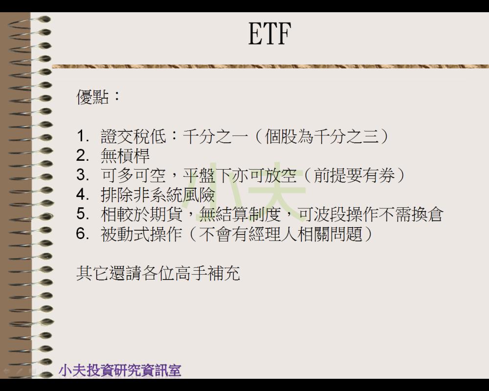 為何買ETF?_06