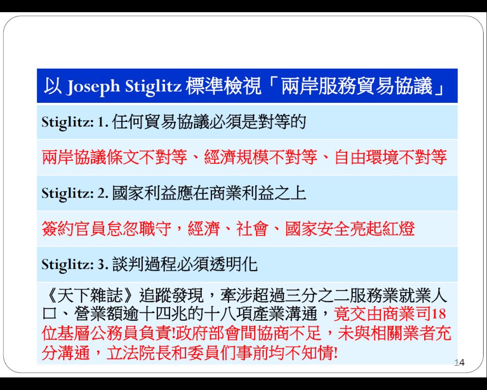 服貿協議系列分享(二)諾貝爾獎得主的觀點_02