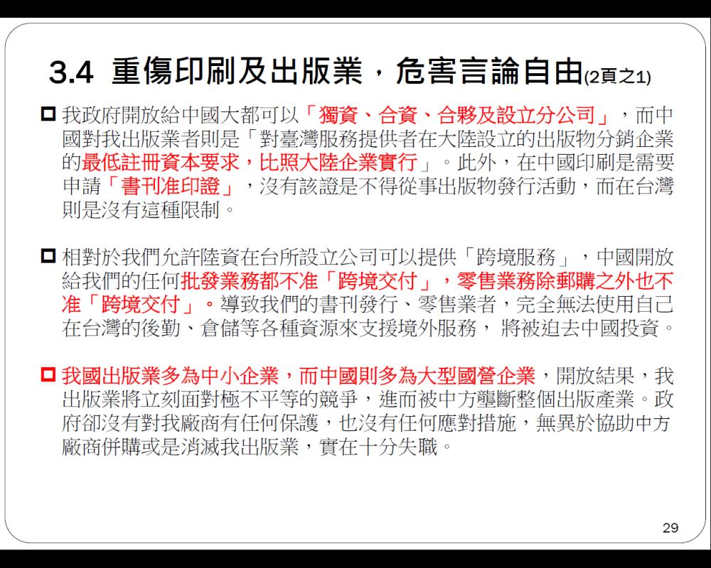 服貿協議系列分享(三)對我國的衝擊與結論_08