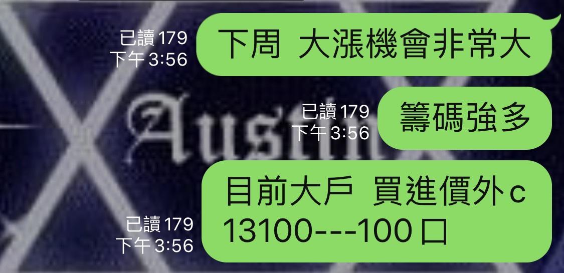 奧丁學院 主力籌碼開獎(op +400萬)!!!_04