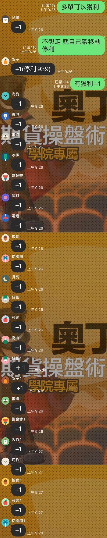 09月22日~~~山川戰法全書~~~大盤教學應用篇!!!_02