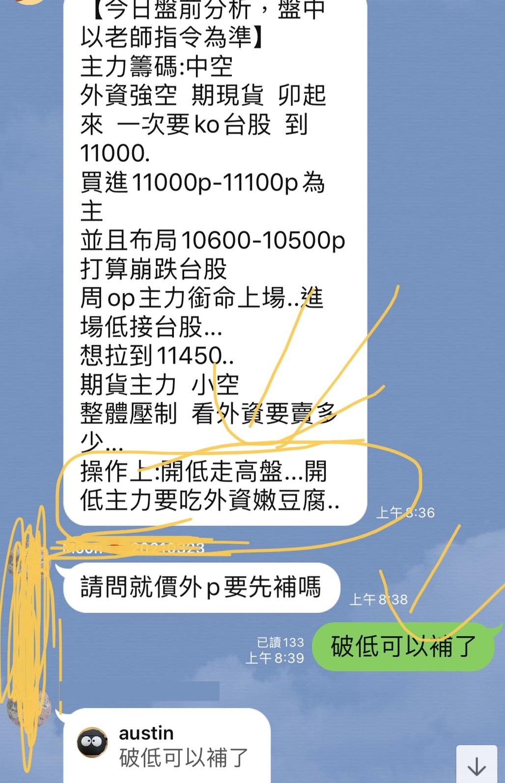 03月09日~~~奧丁學院~~~市場佼佼者!!!