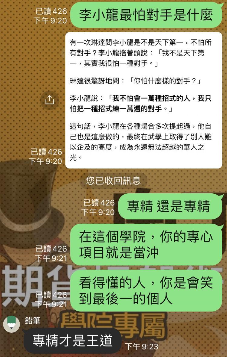 09月22日~~~山川戰法全書~~~大盤教學應用篇!!!_04
