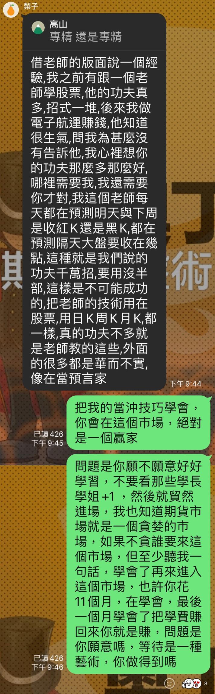 09月22日~~~山川戰法全書~~~大盤教學應用篇!!!_05