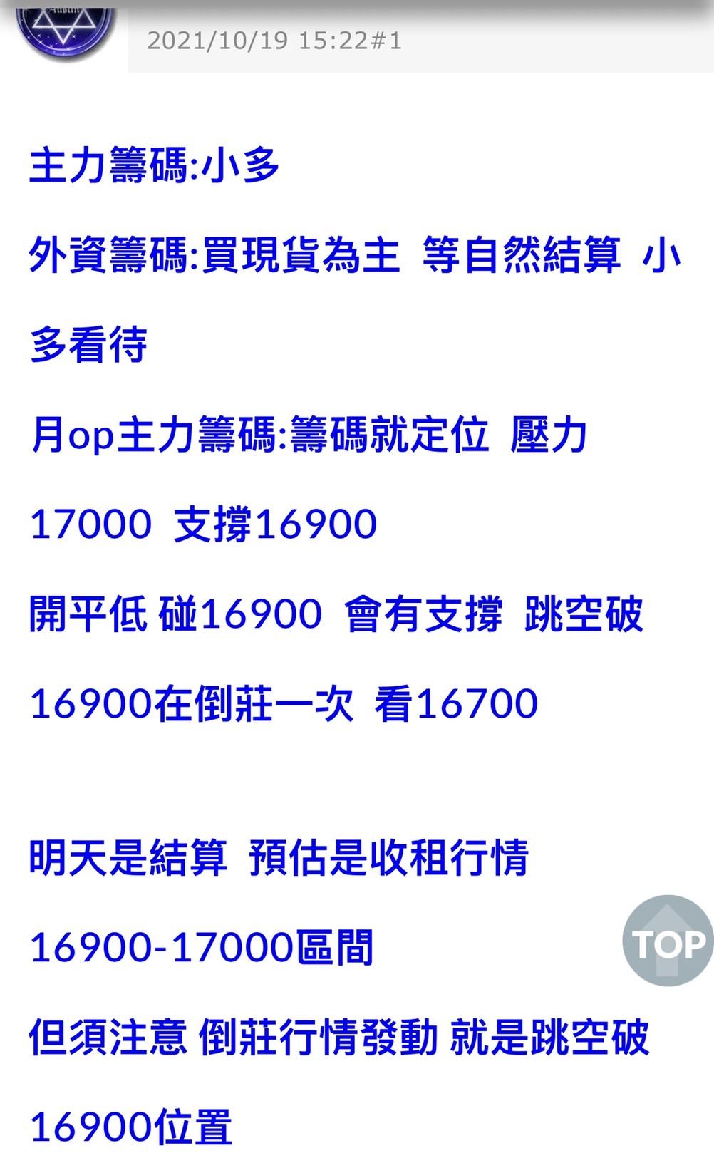 10月20日~~~山川戰法全書~~~大盤教學應用篇!!!