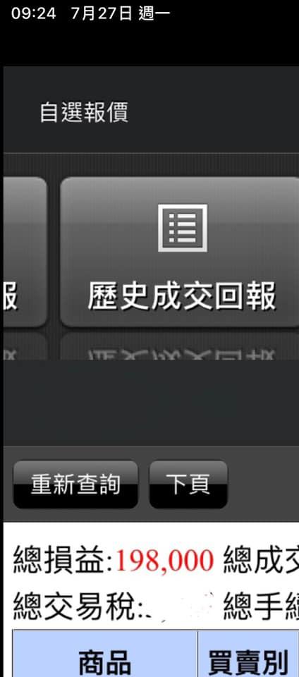 07月27日~~~奧丁土匪學院~~~繼續搶劫!!!