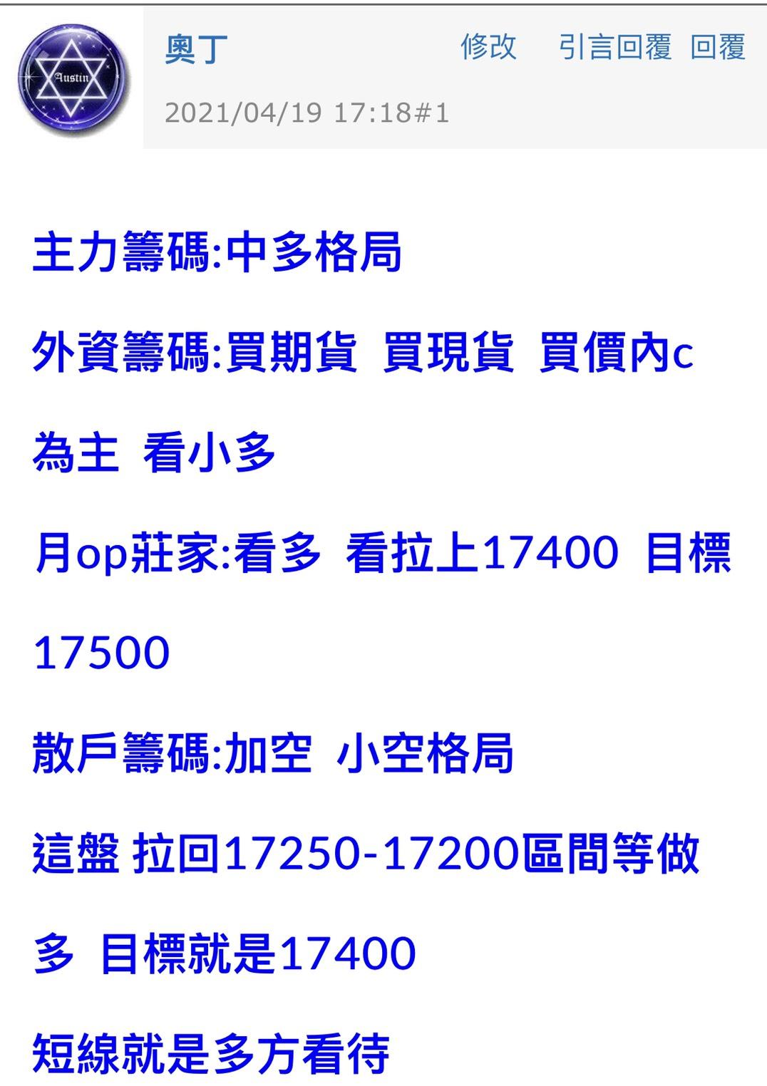 4月26日~~~奧丁期貨~~~台北當沖即時研討會!!!
