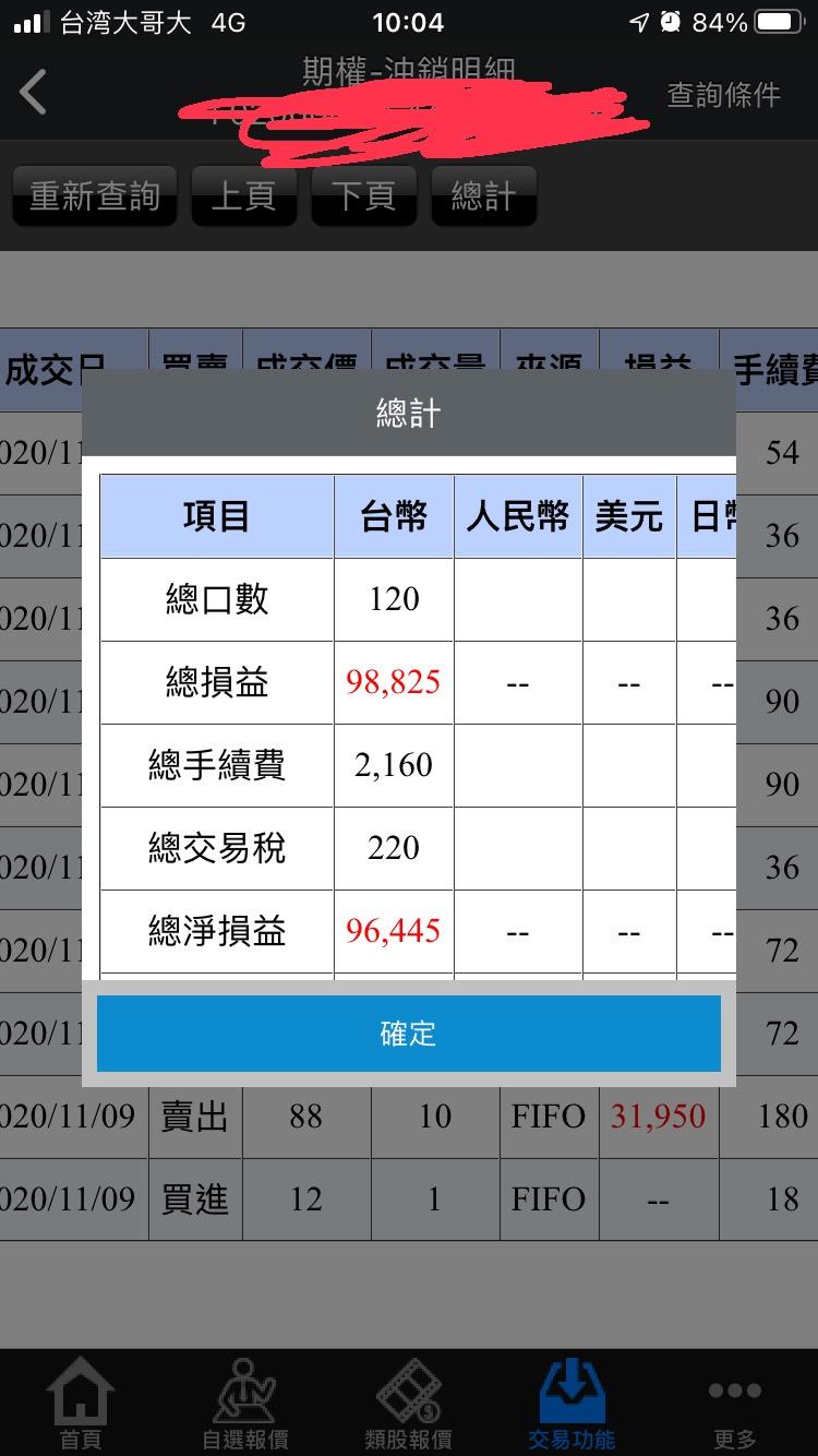 奧丁學院 主力籌碼開獎(op +400萬)!!!_24