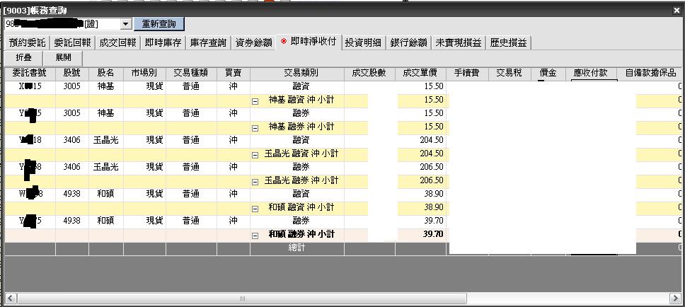 股票當沖教學~貼~交割單~為證~_02
