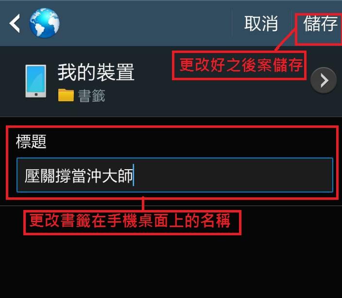 程式APP在手機使用方式_03