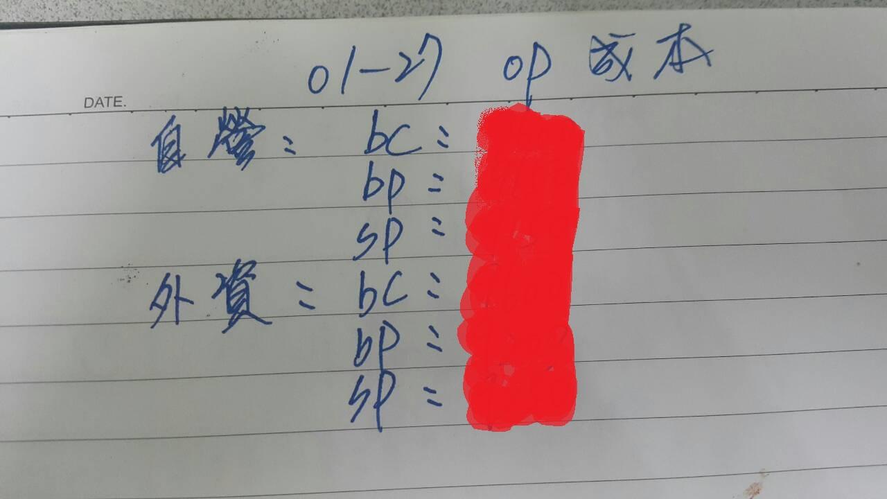 01-27盤前戰略_04