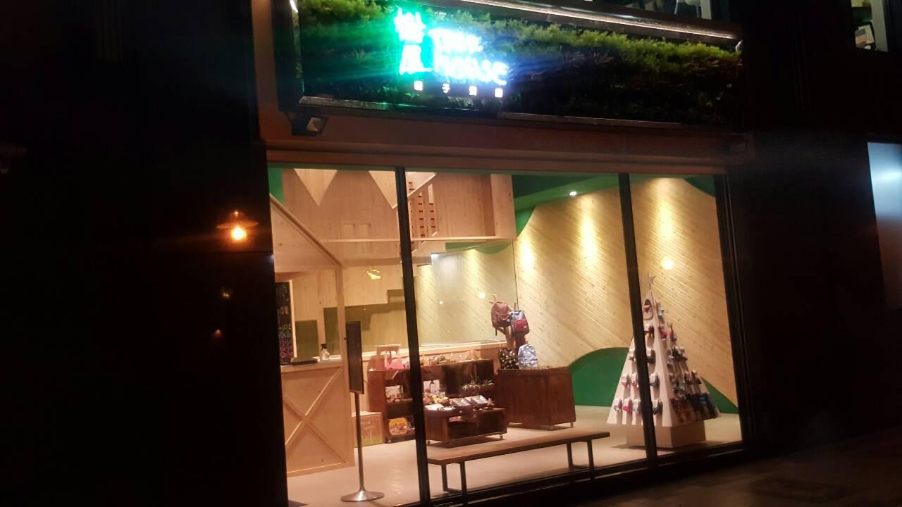 樹屋親子餐廳_21