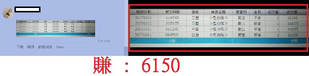 先履約後再貫殺-學員單日賺13萬!!!!_18