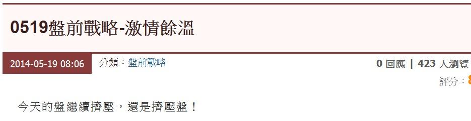 0520盤前戰略-脫槁演出_02
