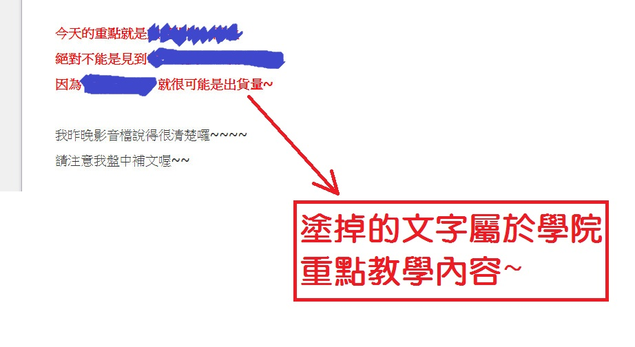 學生感謝【壓關撐當沖大師】APP_07