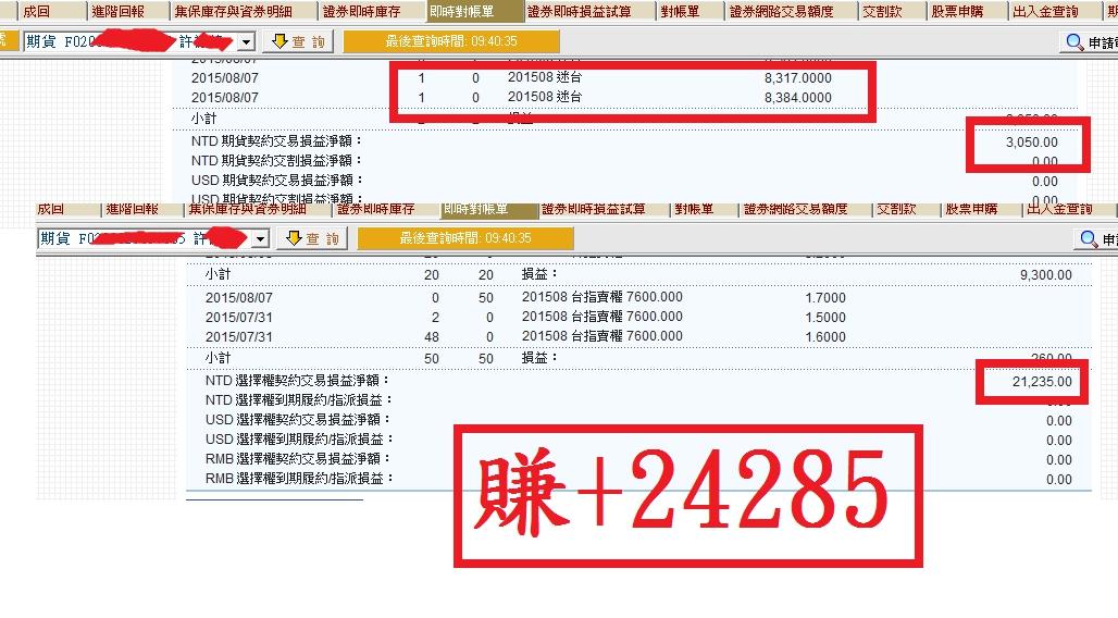 極為關鍵的8323讓學員賺9萬3_04