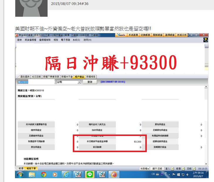 極為關鍵的8323讓學員賺9萬3_05