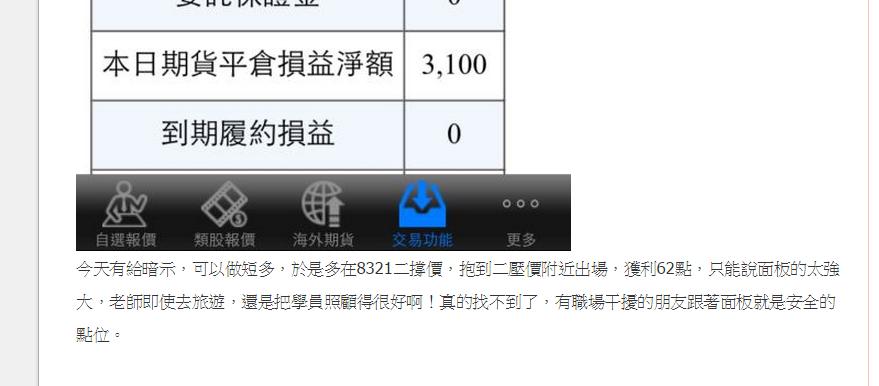極為關鍵的8323讓學員賺9萬3_07