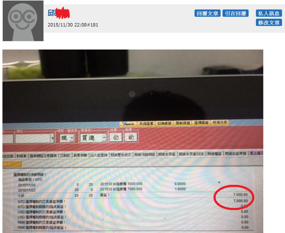 傳說中的【墓碑線】再賺6萬!!!!_11
