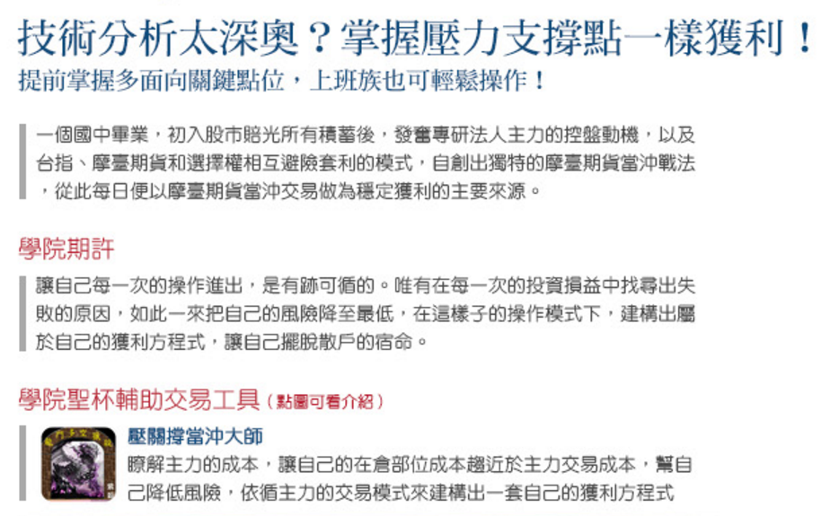 轉折交易高峰會【贏家分享影音檔】_15