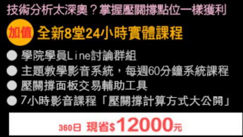 轉折交易高峰會【贏家分享影音檔】_12