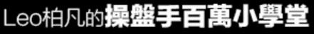 轉折交易高峰會【贏家分享影音檔】_11