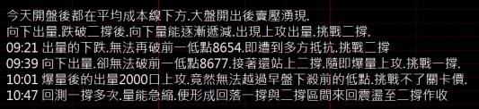 03-28壓關撐當沖大師_02