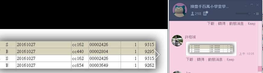 學員一天賺9萬的關卡價秘技_08