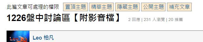 學院APP波段目標9400達陣_03