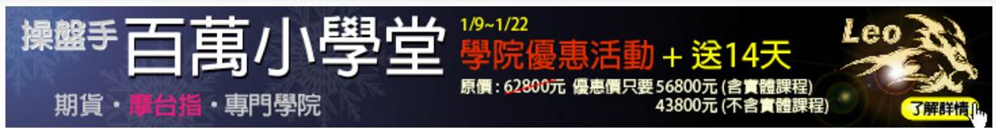 2017-01-11【壓.關.撐.–當沖大師】面板台指走勢圖_03