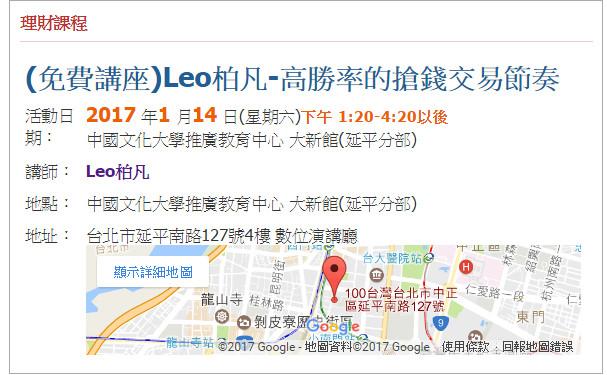 2017-01-11【壓.關.撐.–當沖大師】面板台指走勢圖