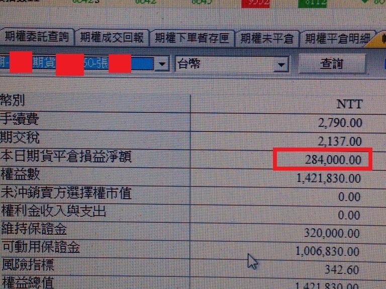 用【主力成本圖】當沖一天賺28萬_02
