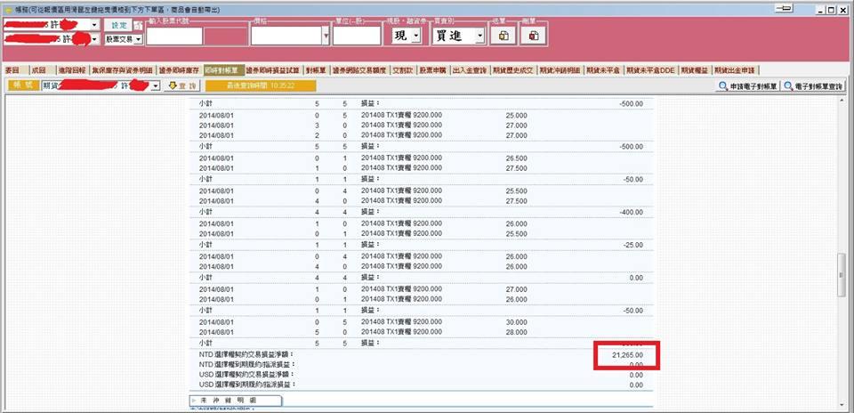 0801技術面板與操作記錄_05