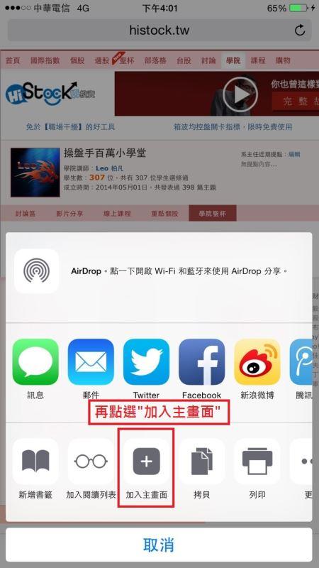 程式APP在手機使用方式_07